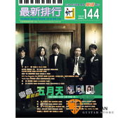 最新排行(144集)【簡譜/樂譜/所有樂器適用】