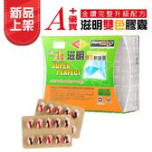 【業盛】A+優寶‧滋明雙色軟膠囊(60粒/盒)