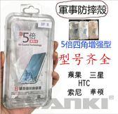 King*Shop~Iphone XS Max 手機殼蘋果X/XS,iphone8/7 軍事防摔軟套四角防摔