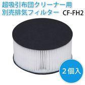 Iris Oyama超吸力CF - FH2日式清潔劑排氣過濾器/濾網 2入【JE精品美妝】