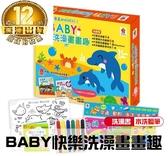 【專為寶寶設計 邊洗邊玩邊學習】双美 BABY快樂洗澡畫畫趣:洗澡書+水洗蠟筆 洗澡書
