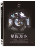 【停看聽音響唱片】【DVD】星際漫步
