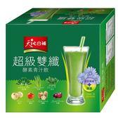 天地合補超級雙纖酵素青汁飲30包