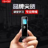 錄音筆Uniscom錄音筆M8專業高清降躁學生商務取證可愛迷你播放器mp3igo 城市玩家