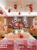 婚慶用品浪漫求婚結婚婚慶婚禮新婚房裝飾用品大全紀念日佈置鋁膜氣球套餐 易家樂