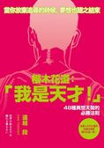 (二手書)櫻木花道:「我是天才!」_48種異想天開的必勝法則