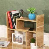 簡約小書架書柜組合桌上置物架學生宿舍辦公桌桌面收納架簡易兒童   color shopigo