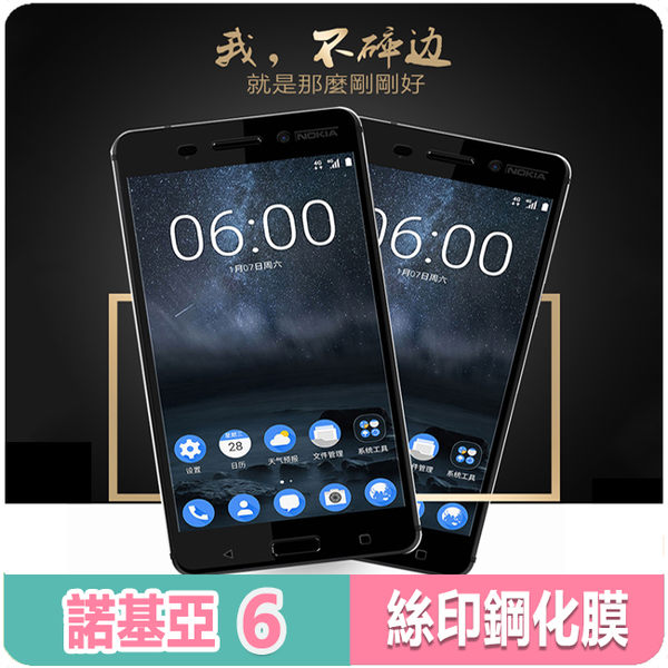 Nokia 諾基亞6 5.5吋 全屏覆蓋 滿版 鋼化膜 絲印 玻璃貼 防爆 防摔 高清 螢幕保護貼 手機貼膜