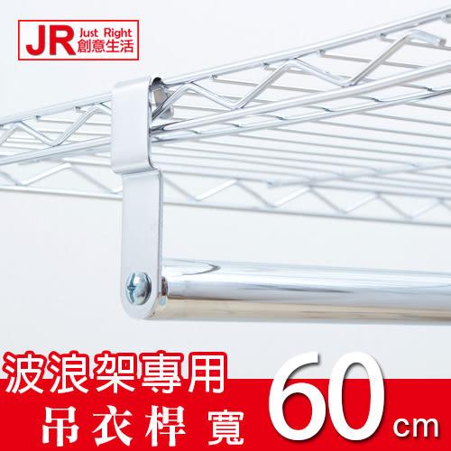 【JR創意生活】60cm 一英吋電鍍吊衣桿 衣櫥吊衣桿 鐵力士架專用 掛衣桿 (含掛勾螺絲配件)