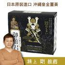 晶璽-御薑君禮盒(2入)-日本原裝進口-沖繩皇金-黃金比例四種薑黃複方