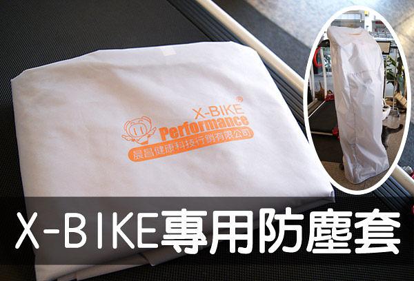 【 X-BIKE 晨昌】 健身車專用防塵套 台灣精品