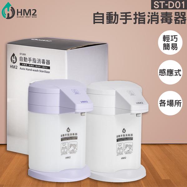 《防疫必備》HM2 ST-D01 自動手指清潔器 四段可調整 消毒 酒精機 免觸碰 感應式 乾洗手 免運