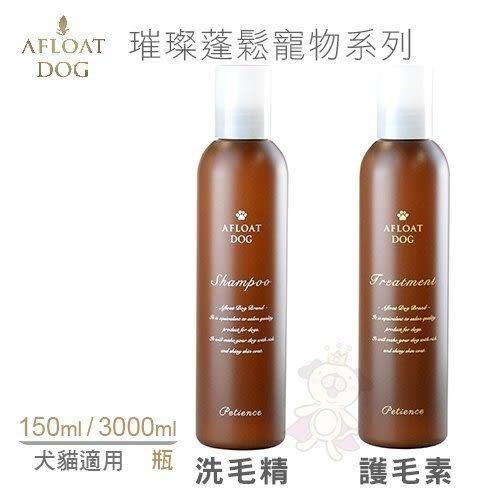 *KING WANG*艾芙樂 Afloat《AFLOAT DOG璀璨蓬鬆寵物系列-洗毛精|護毛素》3000ml/瓶 犬貓適用