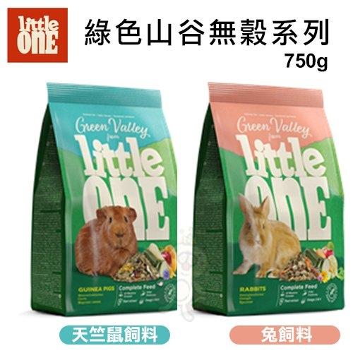 *WANG*德國 LITTLE ONE 綠色山谷無穀系列 750g 天竺鼠飼料/萌兔飼料