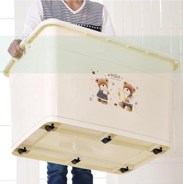 收納箱塑料特大號家用衣服整理箱加厚清倉大號收納盒衣物儲物箱子 「雙11狂歡購」