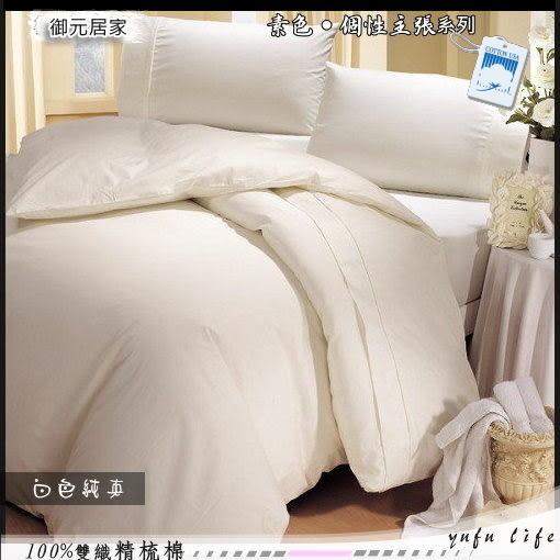 高級美國棉˙【薄被套+薄床包組】6*7尺(雙人特大)素色混搭魅力『白色純真』/MIT【御元居家】