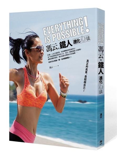 (二手書)Everything is Possible!馮云的鐵人進化心法