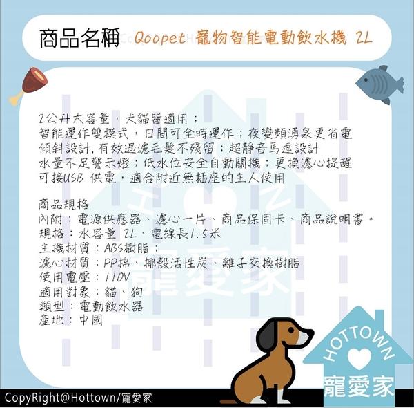 ☆寵愛家☆Qoopet 寵物智能電動飲水機 2L
