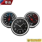 車載時鐘 夜光車載時鐘汽車溫度計車用電子錶車內鐘錶時間錶鐘電子鐘石英錶 向日葵