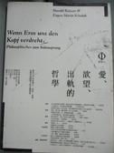 【書寶二手書T7/哲學_OEX】愛欲望出軌的哲學_哈洛德.賀