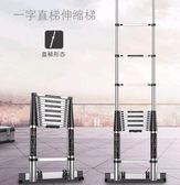 梯子加厚伸縮梯高2 3 4 5 米工程人字申縮收縮梯子家用摺疊省空間FA