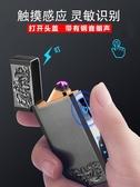 鋼音朗聲雙電弧打火機充電防風創意指紋USB電子點煙器個性男定制 酷男精品館