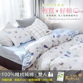 【Betrise藍泡海洋】雙人防蹣抗菌100%精梳棉四件式兩用被床包組