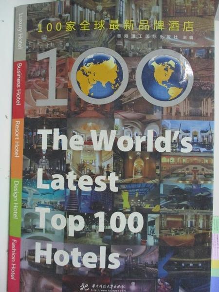 【書寶二手書T3/設計_FGI】100家全球最新品牌酒店_X Ian G gang Ligon GG UO J IC hub an she