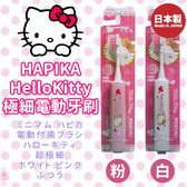 日本製【minimum】HAPIKA HelloKitty極細電動牙刷