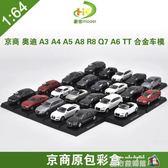 1:64 京商KYOSHO 奧迪 合金汽車模型 A3 A4 A5 A8 R8 Q7 A6 TT 魔方數碼館