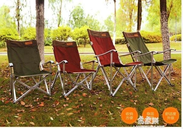 戶外超輕鋁合金折疊椅子靠背椅釣魚筏釣椅休閒椅可攜式午休椅躺椅YYJ 易家樂