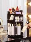 化妝品收納盒旋轉透明亞克力桌面整理口紅護膚刷網紅梳妝臺置物架 polygirl