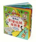 【親子天下】走到哪貼到哪1:賴馬野餐貼紙遊戲書(附200張可重覆黏貼紙)