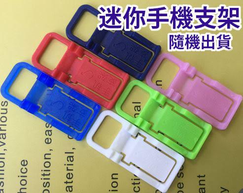 迷你手機支架 彩色支架 iphone5小支架 三星 HTC 通用折疊支架