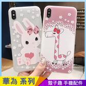 可愛少女 華為 P30 P20 pro Mate20 pro 透色手機殼 小兔子 長頸鹿 保護殼保護套 全包邊軟殼