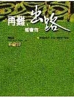 二手書博民逛書店 《再難,都會有出路》 R2Y ISBN:9574671895│王尚智