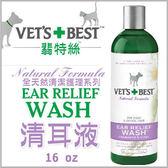 *KING WANG*翡特絲 VET'S BEST《天然清耳液》Ear Relief Wash 清潔護理系列-16oz