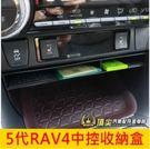 TOYOTA豐田【5代RAV4中控收納盒】置物盒 RAV4 5代 五代 專用儲物盒 排檔置物盒 零錢盒 隔層
