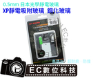 【EC數位】可觸控 XP靜電吸附CANON 6D 5D3 5DIII 金剛玻璃吸附保護屏 0.5mm光學玻璃 防撞 耐磨