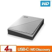 【綠蔭-免運】WD My Passport Ultra 4TB(炫光銀) 2.5吋USB-C行動硬碟