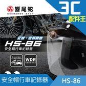 【贈B.P QC2.0 車充】響尾蛇 HS-86 安全帽帽簷式行車記錄器 (附16G記憶卡) 機車 摩托車 高清 防水