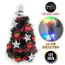 【摩達客】台灣製迷你1呎/1尺(30cm)銀星紅果裝飾黑色聖誕樹+LED20燈彩光插電式(樹免組裝)