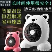 小型迷你暖風機家用辦公室吹腳桌面小太陽取暖器可愛小熊靜音ub 年終大促