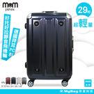 MOM日本品牌 行李箱 29吋 德國拜耳PC 超輕量鋁框行李箱 深藍 MF-3008-29 得意時袋