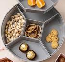 乾果盤 創意現代干果盤分格帶蓋干果盒零食盒糖果盤客廳家用干果收納盒【快速出貨八折鉅惠】