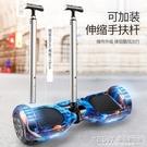 百步王智慧平衡車兒童雙輪電動平行車小孩成人兩輪體感代步車扶桿CY『新佰數位屋』