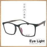 【Eye Light】仿木方框光學眼鏡-霧黑框x深咖啡鏡腳(B666-C4)