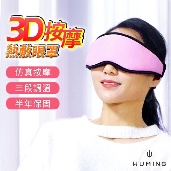 3D按摩! 熱敷眼罩 按摩 熱敷 定時 抗黑眼圈 抗皺紋 疲勞 眼部SPA 紅外線 交換禮物 『無名』 P10105
