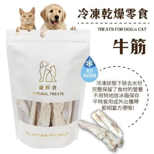 寵鮮食《冷凍熟成犬貓零食-牛筋50g》 可常溫保存 無其他添加物