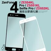 全膠 滿版 ZenFone4 ZE554KL / Pro ZS551KL / ZD552KL 鋼化 玻璃貼 保護貼 滿膠 全屏 無紋